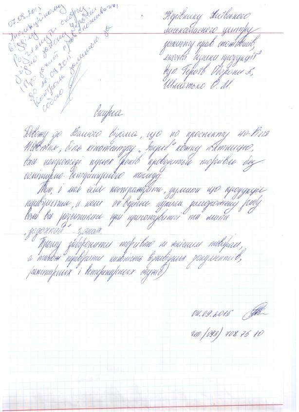 Голос_6_001